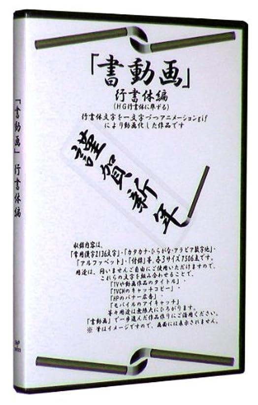 干し草クライストチャーチチューブMvP「書動画」行書体編(常用漢字他)