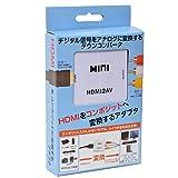 サンコー HDMIをコンポジットへ変換するアダプタ HDMRCA22