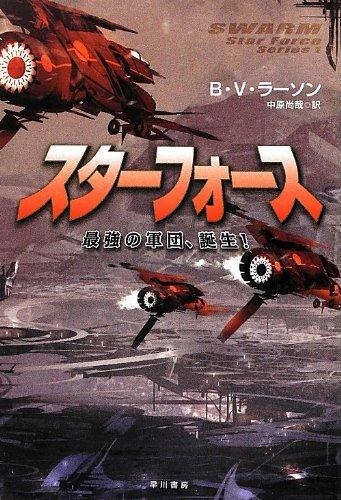 スターフォース: 最強の軍団、誕生! (ハヤカワ文庫SF)