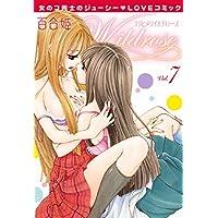 百合姫Wildrose: 7 (百合姫コミックス)