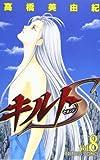 キルトS 8 (プリンセスコミックス)