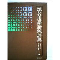 地名用語語源辞典 (1983年)