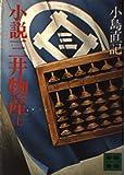 小説三井物産 (上) (講談社文庫)