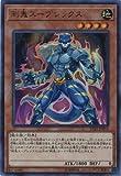 遊戯王/剛鬼スープレックス(ウルトラレア)/LINK VRAINS BOX