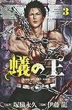 蟻の王 (3) (少年チャンピオン・コミックス)