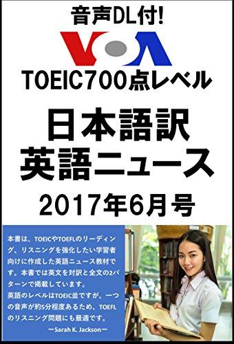 【音声DL付!】TOEIC 700点レベル VOA日本語訳英語ニュース2017年6月号