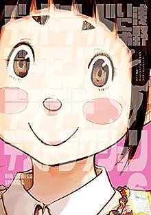 [浅野いにお] デッドデッドデーモンズデデデデデストラクション 第01-06巻