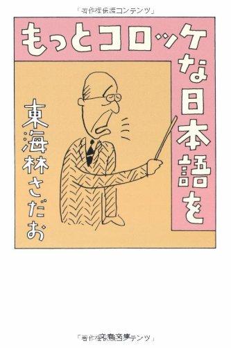 もっとコロッケな日本語を (文春文庫)の詳細を見る