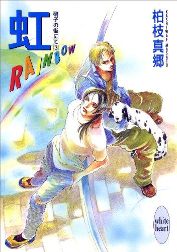 虹-RAINBOW- 硝子の街にて(3) (講談社X文庫ホワイトハート(BL))の詳細を見る