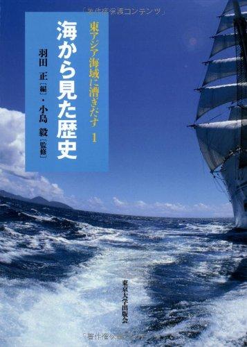 東アジア海域に漕ぎだす1 海から見た歴史 /