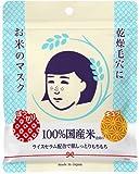 毛穴撫子 お米のマスク 10枚入 ¥ 1,275