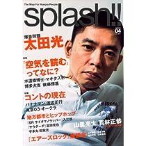 splash!!vol.4