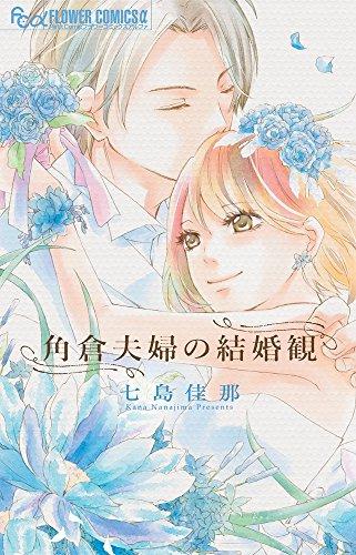 角倉夫婦の結婚観 (フラワーコミックスアルファ)