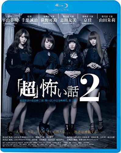 「超」怖い話2 [Blu-ray]