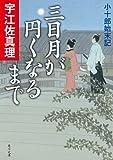 三日月が円くなるまで 小十郎始末記 (角川文庫)