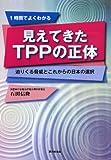 見えてきたTPPの正体—迫りくる脅威とこれからの日本の選択
