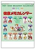伏見上野旭昇堂 2022年 カレンダー 壁掛け 暮らしの健康メモカレンダー SG2701