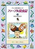 ファーブル昆虫記(3) セミとオサムシ[DVD]
