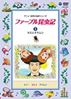 ファーブル昆虫記 (3)セミとオサムシ [DVD]