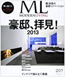 モダンリビング 207 豪邸、拝見! 2013