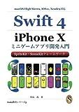 Best iPhoneアプリゲーム - Swift4 iPhoneX ミニゲームアプリ開発入門 Review