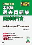 本試験過去問題集 国税専門官 2017年度採用 (公務員試験)