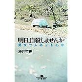 明日、自殺しませんか―男女七人ネット心中 (幻冬舎文庫)