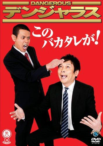 笑魂シリーズ デンジャラス 「このバカタレが!」 [DVD]