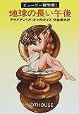 地球の長い午後 (1977年) (ハヤカワ文庫―SF)