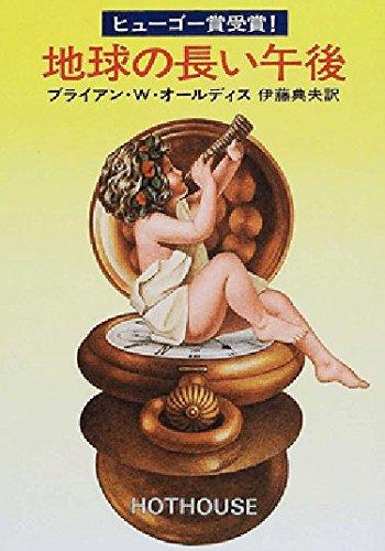 地球の長い午後 (1977年) (ハヤカワ文庫―SF)の詳細を見る