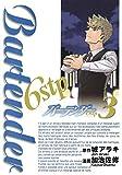 バーテンダー 6stp コミック 1-3巻セット