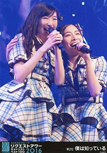 【大矢真那 松井珠理奈】 公式生写真 AKB48 グループリクエストアワー 2016 DVD予約特典 僕は知っている