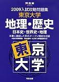 東京大学地理・歴史 2009 (河合塾シリーズ)