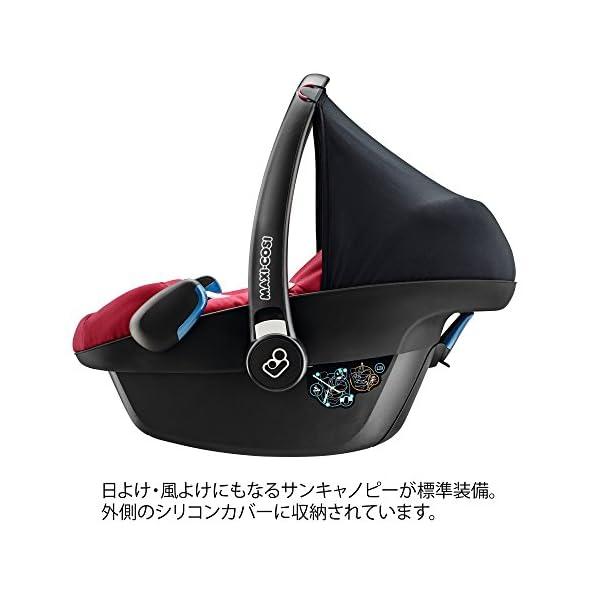 マキシコシ チャイルドシート 【日本正規品保証...の紹介画像7