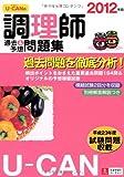 2012年版U-CANの調理師過去&予想問題集 (ユーキャンの資格試験シリーズ)