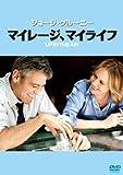マイレージ、マイライフ [DVD] 画像
