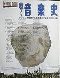 聴く音楽史 グレゴリオ聖歌から武満徹まで必聴CD155曲