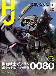 月刊ホビージャパン2019年9月号