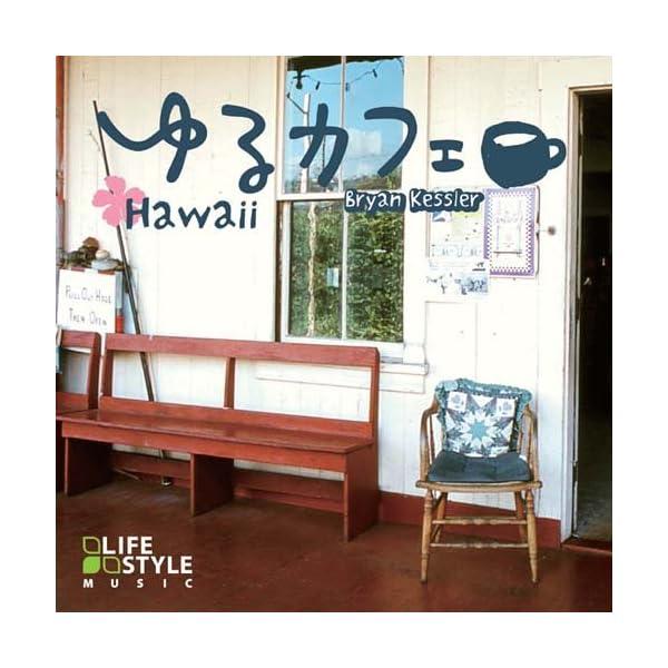 ゆるカフェ~ハワイ~の商品画像