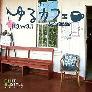 ゆるカフェ~ハワイ~