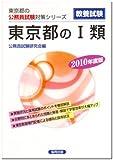 東京都の1類 2010年度版 (東京都の公務員試験対策シリーズ)