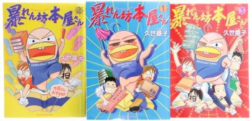 暴れん坊本屋さん コミック 全3巻完結セット