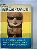 未開の顔・文明の顔 (1959年)