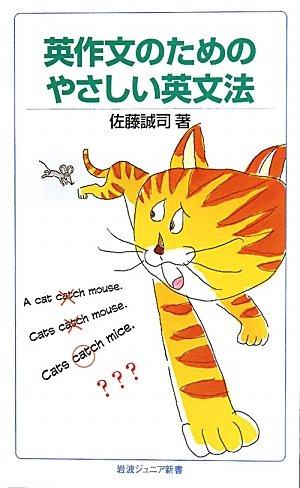 英作文のためのやさしい英文法 (岩波ジュニア新書)の詳細を見る