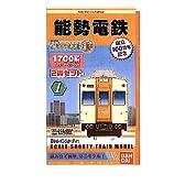 Bトレインショーティー 1700系 能勢電鉄(2両セット)