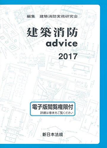 建築消防advice2017