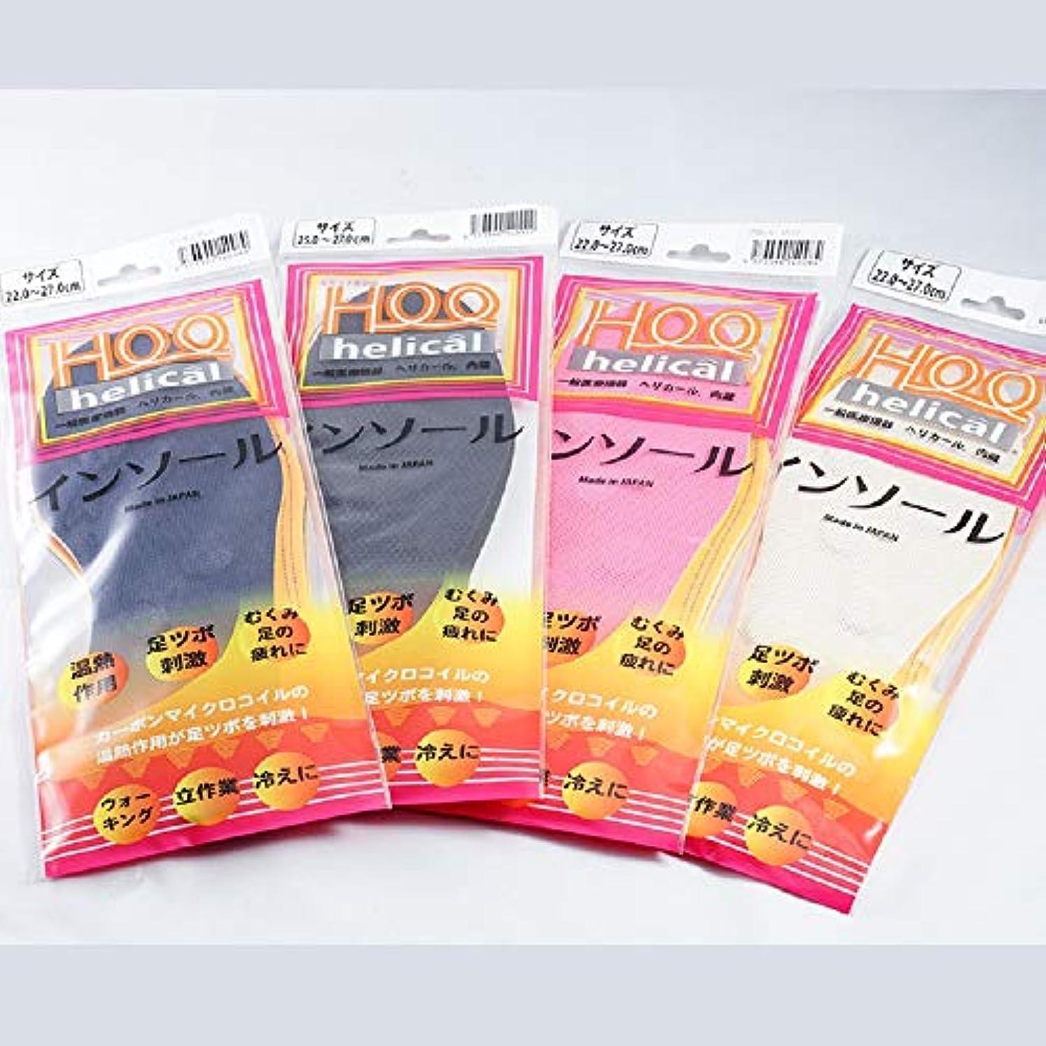 エーカー悪因子しないヘリカールインソール(22.0~27.0cm )足つぼ、温熱効果 (ホワイト)