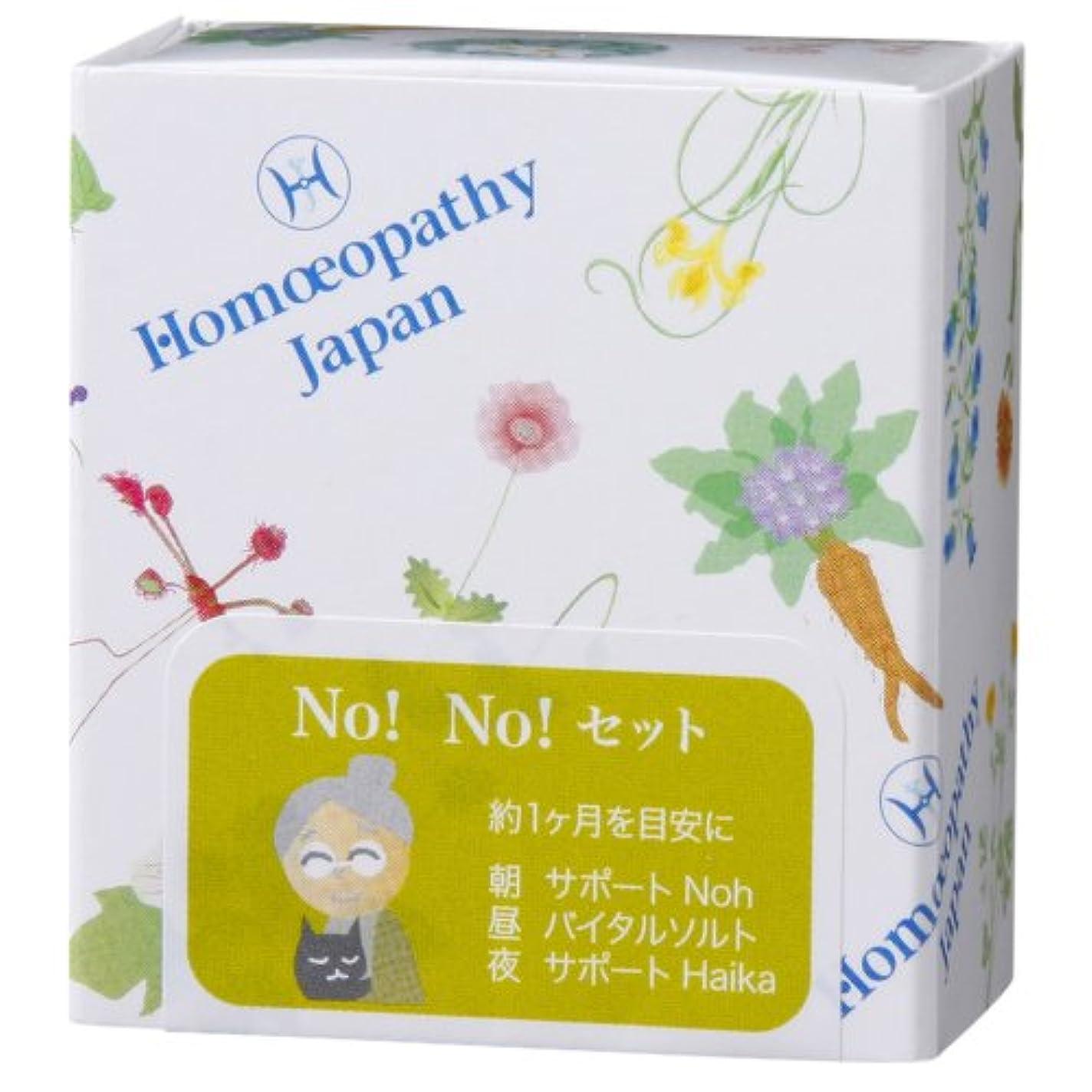 期限池開いたホメオパシージャパンレメディー NO!NO!セット