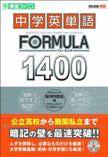 中学英単語FORMUAL1400 (東進ブックス FORMULAシリーズ)の詳細を見る