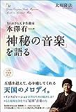 知られざる天才作曲家 水澤有一 「神秘の音楽」を語る (幸福の科学大学シリーズ 95)